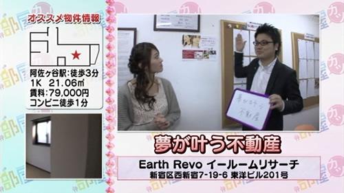 ●テレビ東京『部屋カツ』2012年2月28日放送 TV出演